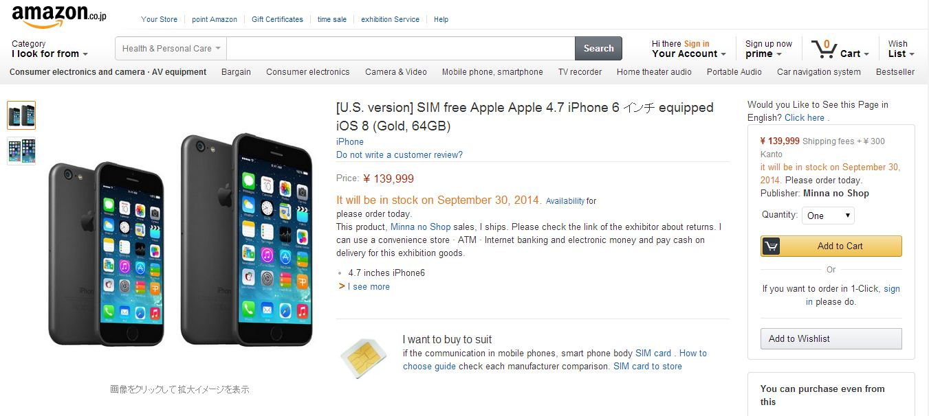 finest selection 1e225 42fea iPhone 6 listed on Amazon Japan with release date, price, display ...