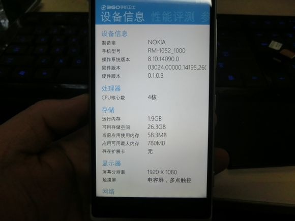 microsoft-lumia-1030-leak-2
