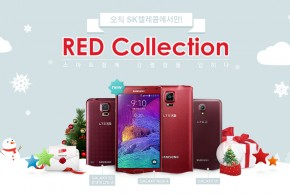 samsung-galaxy-note-4-red