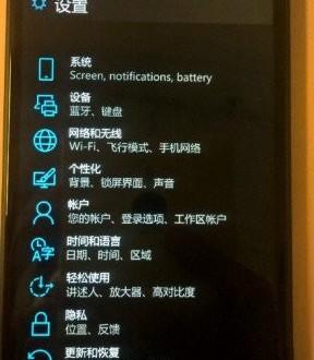 windows-10-for-phones-hands-on-settings-info