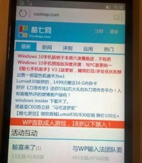 windows-10-for-phones-hands-on-spartan