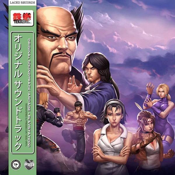 Tekken 2 vinyl soundtrack cover